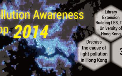 推動社會關注光污染計劃2014