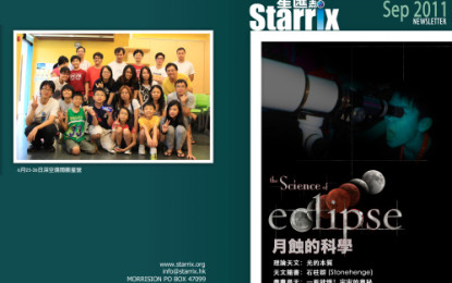 2011年9月號會訊 (第34期)
