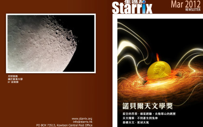 2012年3月號會訊 (第36期)