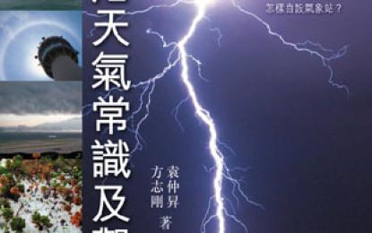 《香港天氣常識及觀測》‧簡介