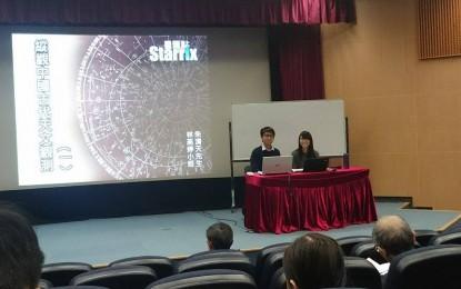 太空館講座系列「縱觀中國古代天文觀察」活動回顧