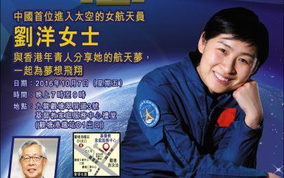 為夢想飛翔:中國首位女航天員劉洋女士
