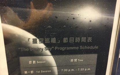 活動回顧:2017年8月1日 天文嘉年華